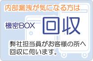 機密BOX回収について